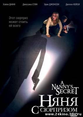 Няня с сюрпризом / My Nanny's Secret (2009) онлайн смотреть онлайн