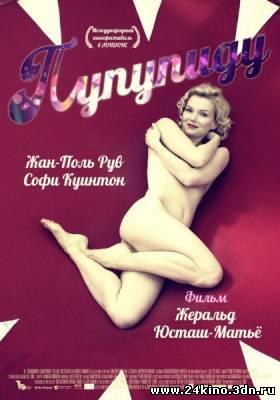 Пупупиду / Poupoupidou (2011) онлайн смотреть онлайн